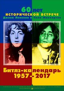 9 октября день рождения Джона нашего Леннона в Уральском Битлз-клубе был ознаменован презентацией свеже изданного Битлз-календаря на 2017 год.