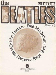 О Битлз уже давно известно всё — так начиналось наше предисловие к сборнику песен легендарной четверки из Ливерпуля, выпущенному в 1989 году издательством Музыка. Действительно, авторизованная биография квартета пера Хантера Дейвиса в свое время публиковалась журналом Ровесник, две долгоиграющие пластинки с песнями Битлз вышли в нашей стране (не считая еще ранее выпущенных альбомов Представь себе Джона Леннона и Оркестр в бегах Пола Маккартни). Сейчас, когда пишутся эти строки, готовится к выпуску альбом Снова в СССР - это новые записи песен 50-60-х годов, которые Пол Маккартни любезно предоставляет в распоряжение Всесоюзной фирмы грамзаписи Мелодия и собирается приехать в нашу страну на премьеру этой грампластинки.