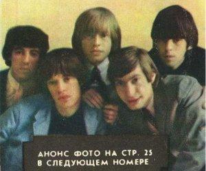 «Ровесник» № 8, 1970 год: