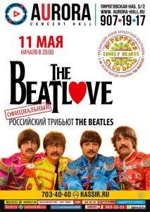 К 50-летию битловского альбома - презентация концертной программы Sgt. Pepper's Lonely Hearts Club Band!  Три костюмированных отделения и вечные хиты The Beatles в исполнении группы  The BeatLove  - первого и единственного официального российского трибьюта The Beatles, признанного правообладателями!