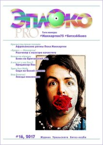 Вашему вниманию — 16-й номер журнала «Эплоко»