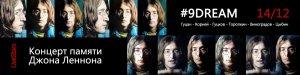 Памяти Джона Леннона: трибьют-концерт супергруппы #9 Dream 14 декабря