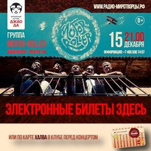 В пятницу 15 декабря в 21:00 в московском клубе «Китайский Летчик Джао Да» состоится концерт  группы «МОТОР-РОЛЛЕР» .