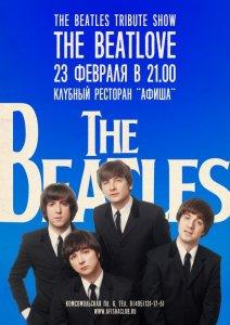 Незабываемое шоу от группы The BeatLove — официального трибьюта группы The Beatles, признанного правообладателями!