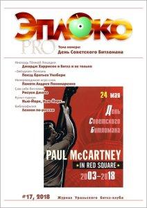 17-й номер клубного журнала «Эплоко» увидел свет аккурат к 15-летию первого концерта сэра Пола Маккартни в Москве (День советского битломана) и ждёт своих читателей.