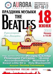18 июня, в день рождения Пола Маккартни в Петербурге пройдет   сорок восьмой концерт «ПРАЗДНИК МУЗЫКИ БИТЛЗ» .