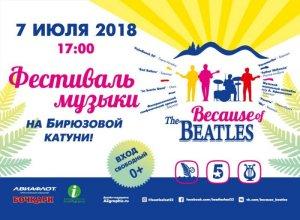 7 июля 2018 года на базе отдыха Бирюзовая Катунь в пятый раз пройдёт ежегодный рок-фестиваль «BECAUSE OF THE BEATLES», посвящённый музыке легендарной ливерпульской четвёрки.