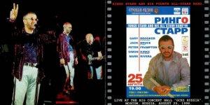 Ровно 20 лет назад состоялся концерт Ринго Старра в Москве. В 1998 году экс-битл выступал с концертами в Европе сразу после выпуска своего нового альбома La De Da. В России Ринго Старр дал два концерта - в Москве 25 августа и Санкт-Петербурге 26 августа.