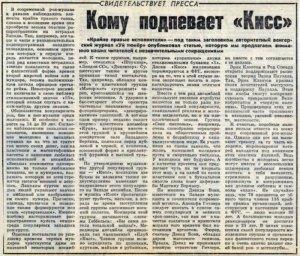 Крайне правые исполнители - под таким заголовком авторитетный венгерский журнал Уй тюкёр опубликовал статью, которую мы предлагаем вниманию наших читателей с незначительными сокращениями.