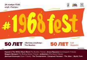#1968fest