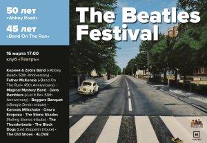 BeatlesFest 2019 (Москва, 16 марта) - билеты: http://www.beatles.ru/news/announce.asp?id=4891