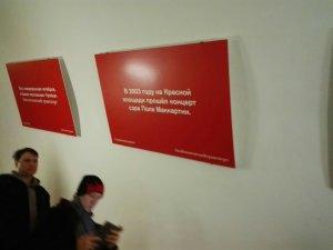 На эскалаторе при переход с Театральной на Охотный ряд (там где тройной переход и выход к Б. Дмитровке) появилась вот такая реклама.