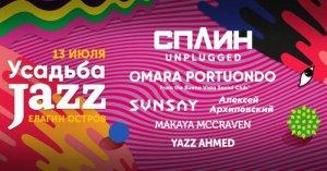 13 июля в ЦПКиО им. Кирова на Елагином острове уже в восьмой раз пройдет один из самых любимых музыкальных опен-эйров страны – Усадьба Jazz.