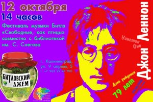 9 октября исполняется (с ума сойти) 79 лет(!) Джону Леннону.    Фестиваль музыки Битлз Свободные, как птицы, совместно с библиотекой им. Снегова (г. Калининград, ул. 9 апреля, 5) собирает калининградских любителей музыки (в том числе Битлз и Джона Леннона) отметить это событие выпив кружку чая с джемом и поджемовать вместе с нами (спеть-сыграть битловских и ленноновских песен, а также и своих каких-нибудь).   Это будет акустический джем-сейшн. Своего рода Unplugged. Так что захватите свой любимый музыкальный инструмент (гитара, скрипка, виолончель, флейта, укулеле, или ещё чего, пианино есть) и – милости просим к нам на чашечку чая...