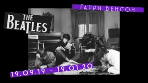 9 октября, в день рождения Джона Леннона, в Центре фотографии имени братьев Люмьер в рамках  выставки фотографа Гарри Бенсона «The Beatles и не только»  гости смогут посетить еще одну экспозицию.
