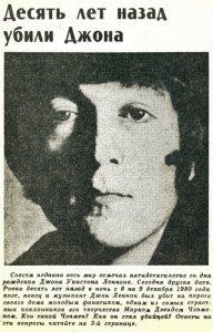 Совсем недавно весь мир отмечал пятидесятилетие со дня рождения Джока Уинстона Леннона. Сегодня другая дата. Ровно десять лет назад в ночь с 8 на 9 декабря 1980 года поэт, певец и музыкант Джон Леннон был убит на пороге своего дома молодым фанатиком, одним из самых страстных поклонников его творчества Марком Дэвидом Чэпменом. Кто такой Чэпмен? Как он стал убийцей? Ответы на эти вопросы читайте на 3-й странице.