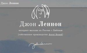 Открылся новый сайт  johnlennon.ru , на страницах которого представлена авторская выставка художественных произведений битловской тематики.  Можно купить, к примеру, праздничный лимонад John Lemon, уменьшенную копию любой из гитар Джона Леннона, а также куклу с точной внешностью Джона или другого битла.  В коллекции также представлены значки, стикеры, постеры Битлз ручной работы. Кроме того, можно произвести на заказ крафтовое изделие любой сложности.  Производство собственное — в Перми. Автором всех работ, представленных на выставке, является художница Екатерина Косвинцева — сотрудница Ascot Sound.
