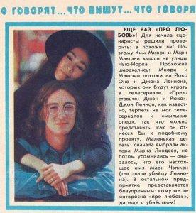 Для начала сценаристы решили проверить: а похожи ли? Поэтому Ким Миори и Марк Макгэнн вышли на улицы Нью-Йорка. Прохожие шарахались: Миори и Макгэнн похожи на Йоко Оно и Джона Леннона, которых они будут играть в телесериале «Представьте: Джон и Йоко». Джон Леннон, как известно, терпеть не мог телесериалов и «мыльных опер», так что можно представить, как он отнесся бы к подобному проекту. Маленькая деталь: сначала выбрали актера Марка Линдсея, но потом усомнились - оказалось, что его настоящее имя Марк Чэпмен (так звали убийцу Леннона). В остальном предприятие представляется безупречным: кому же не интересно «про любовь», да еще с убийством!