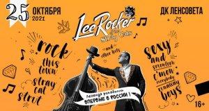 Этой осенью стрелки часов в Санкт-Петербурге будут переведены на 60 лет назад, чтобы на один день культурная столица России перенеслась в золотую эпоху рок-н-ролла. Это волнительное событие состоится в день концерта легенды рокабилли Ли Рокера.