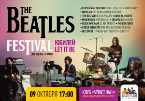 XVI Международный фестиваль музыки The Beatles